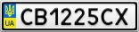 Номерной знак - CB1225CX