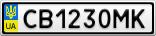Номерной знак - CB1230MK