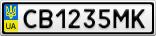 Номерной знак - CB1235MK