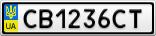 Номерной знак - CB1236CT
