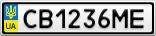 Номерной знак - CB1236ME