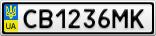 Номерной знак - CB1236MK