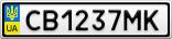 Номерной знак - CB1237MK