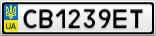 Номерной знак - CB1239ET