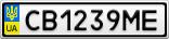 Номерной знак - CB1239ME