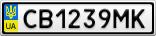 Номерной знак - CB1239MK