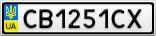 Номерной знак - CB1251CX