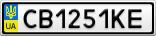 Номерной знак - CB1251KE