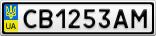 Номерной знак - CB1253AM