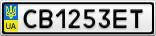 Номерной знак - CB1253ET