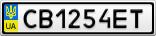 Номерной знак - CB1254ET