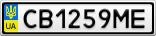 Номерной знак - CB1259ME