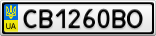 Номерной знак - CB1260BO