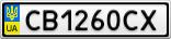 Номерной знак - CB1260CX