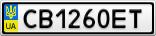 Номерной знак - CB1260ET