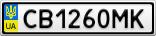 Номерной знак - CB1260MK