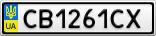 Номерной знак - CB1261CX