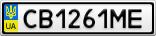 Номерной знак - CB1261ME