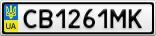 Номерной знак - CB1261MK