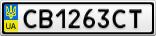 Номерной знак - CB1263CT