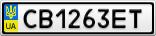 Номерной знак - CB1263ET