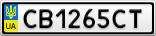 Номерной знак - CB1265CT
