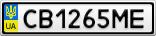 Номерной знак - CB1265ME