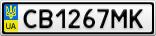 Номерной знак - CB1267MK