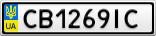 Номерной знак - CB1269IC