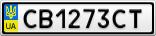Номерной знак - CB1273CT