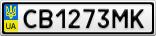 Номерной знак - CB1273MK