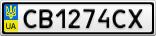 Номерной знак - CB1274CX