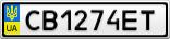 Номерной знак - CB1274ET