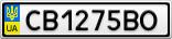 Номерной знак - CB1275BO