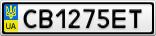 Номерной знак - CB1275ET