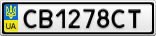 Номерной знак - CB1278CT