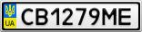 Номерной знак - CB1279ME