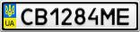 Номерной знак - CB1284ME