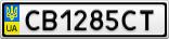 Номерной знак - CB1285CT