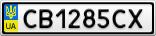 Номерной знак - CB1285CX