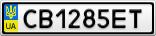 Номерной знак - CB1285ET