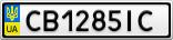 Номерной знак - CB1285IC