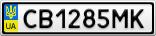 Номерной знак - CB1285MK
