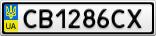 Номерной знак - CB1286CX
