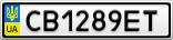 Номерной знак - CB1289ET
