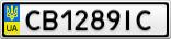Номерной знак - CB1289IC