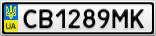 Номерной знак - CB1289MK