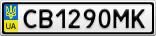 Номерной знак - CB1290MK