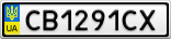 Номерной знак - CB1291CX