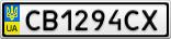 Номерной знак - CB1294CX